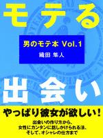 モテる出会い(あさ出版電子書籍)