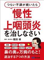 つらい不調が続いたら慢性上咽頭炎を治しなさい―――鼻の奥が万病のもと!退治する7つの方法