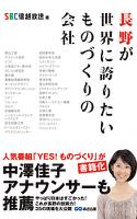 長野が世界に誇りたいものづくりの会社(あさ出版電子書籍)