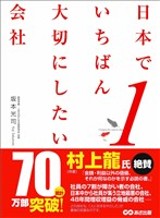 『日本でいちばん大切にしたい会社』の電子書籍