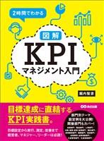 2時間でわかる【図解】KPIマネジメント入門―――目標達成に直結するKPI実践書。