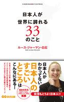 日本人が世界に誇れる33のこと(あさ出版電子書籍)