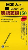 日本人が知らなかった英語表現150