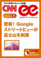 [音声DL付き]密着! Googleストリートビューが富士山を制覇(CNNee ベスト・セレクション ニュース・セレクション5)