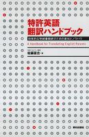 特許英語翻訳ハンドブック : 効率的な明細書翻訳のための資料とノウハウ