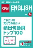 これだけは覚えておきたい頻出句動詞トップ100(CNNEE ベスト・セレクション 特集24)