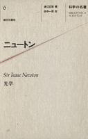 科学の名著<6> ニュートン