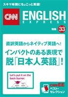直訳英語からネイティブ英語へ! インパクトのある表現で脱「日本人英語」!(CNNEE ベスト・セレクション 特集33)