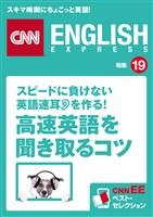 [音声DL付き]スピードに負けない英語速耳を作る! 「高速英語」を聞き取るコツ(CNNEE ベスト・セレクション 特集19)