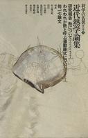 科学の名著 第2期<3> 近代熱学論集 : アンペール、クラウジウス他