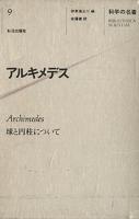 科学の名著<9> アルキメデス