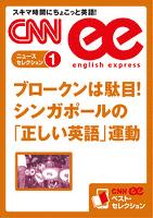 [音声DL付き]ブロークンは駄目! シンガポールの「正しい英語」運動【期間限定 無料版】(CNNee ベスト・セレクション ニュース・セレクション1)