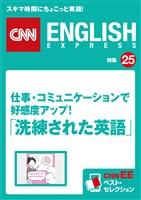 [音声DL付き]仕事・コミュニケーションで好感度アップ!「洗練された英語」(CNNEE ベスト・セレクション 特集25)