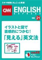 イラストと図で直感的につかむ!「見える」英文法(CNNEE ベスト・セレクション 特集21)
