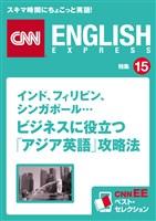 [音声DL付き]インド、フィリピン、シンガポール… ビジネスに役立つ「アジア英語」攻略法 CNNEE ベスト・セレクション 特集15