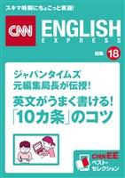 ジャパンタイムズ元編集局長が伝授!英文がうまく書ける!「10カ条」のコツ(CNNEE ベスト・セレクション 特集18)