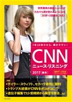 [音声データ付き]CNNニュース・リスニング 2017[秋冬]