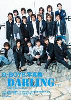 D-BOYS写真集DARLING
