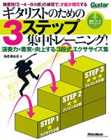 ギタリストのための3ステップ集中トレーニング!