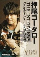 アコースティック・ギター・マガジン 押尾コータロー THE INTERVIEWS Complete Archives 2002-2013