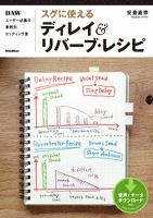 スグに使えるディレイ&リバーブ・レシピ DAWユーザー必携の事例別セッティング集