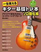 一生使えるギター基礎トレ本 ソロ強化編 アドリブで音を外さないコード・トーン・アプローチ