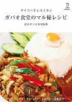 タイフードレストラン ガパオ食堂のマル秘レシピ