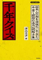 千年クイズ 日本人の脳を活性化してきた平安~昭和の名作謎解き集