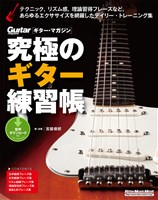 究極のギター練習帳(大型増強版)