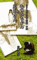 シリーズ二十四人の女 十四 むつみちゃんと原田さん