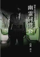 編集長の些末な事件ファイル14 幽霊同窓会