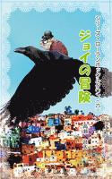 ローランボックルタウンシリーズ6 ジョイの冒険