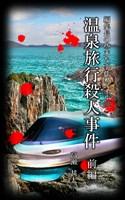 編集長の些末な事件ファイル138 温泉旅行殺人事件 前編