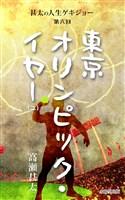 甚太の人生ゲキジョー 第六回 東京オリンピック・イヤー (二)