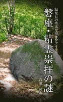 編集長の些末な事件ファイル46 磐座・精霊崇拝の謎