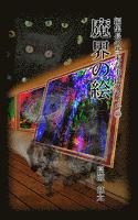 編集長の些末な事件ファイル54 魔界の絵