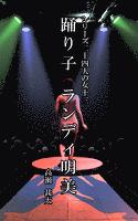 シリーズ二十四人の女 十三 踊り子 ランディ明美