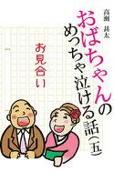 おばちゃんのめっちゃ泣ける話(5) お見合い
