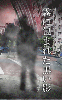 編集長の些末な事件ファイル45 霧に包まれた黒い影