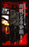 編集長の些末な事件ファイル56 幽霊ビルの惨劇