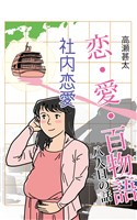 恋・愛・百物語 八人目の話 社内恋愛