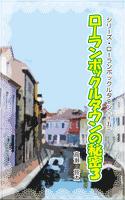 ローランボックルタウンシリーズ15 ローランボックルタウンの秘密3