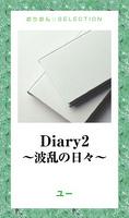 Diary2 ~波乱の日々~