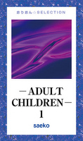 ―ADULT CHILDREN― 1