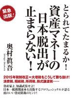 とられてたまるか! 資産マネーの日本脱出が止まらない!