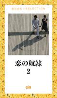 恋の奴隷2
