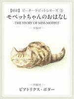 【対訳】ピーターラビット (5) モペットちゃんのおはなし ―THE STORY OF MISS MOPPET―