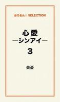 心愛-シンアイ-3
