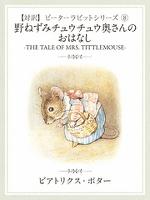 【対訳】ピーターラビット (8) のねずみチュウチュウ奥さんのおはなし ―THE TALE OF MRS. TITTLEMOUSE―