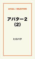 アバター2(2)